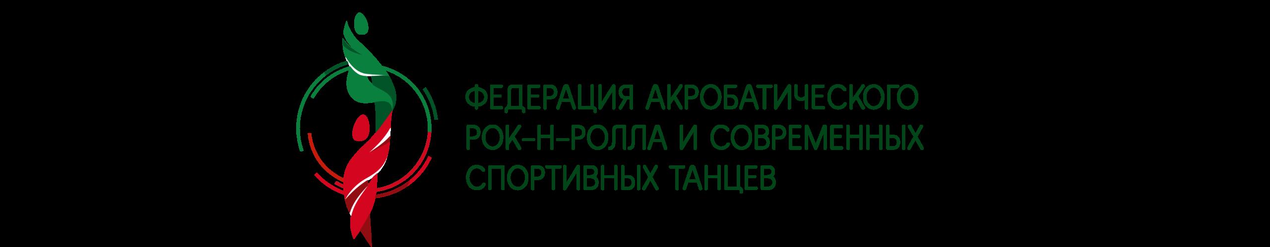 Федерация акробатического рок-н-ролла и современных спортивных танцев республики Татарстан